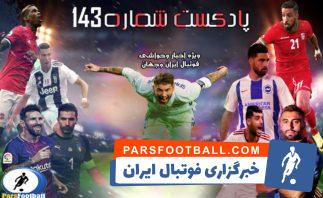 بررسی حواشی فوتبال ایران و جهان در پادکست شماره 143 پارس فوتبال
