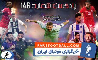 بررسی حواشی فوتبال ایران و جهان در پادکست شماره 146 پارس فوتبال