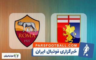 کلیپی از خلاصه بازی تیم های آاس رم و جنوا در بازی های سری آ ایتالیا 25 آذر 97