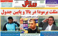روزنامه ابرار ورزشی 23 اردیبهشت