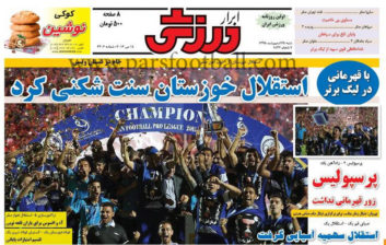 روزنامه ابرار ورزشی 25 اردیبهشت
