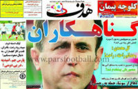 روزنامه هدف ورزشی26 اردیبهشت