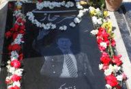 مزار مرحوم ناصر حجازی - علیرضا منصوریان