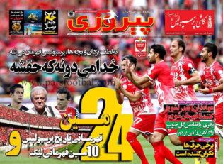 روزنامه پیروزی 23 اردیبهشت