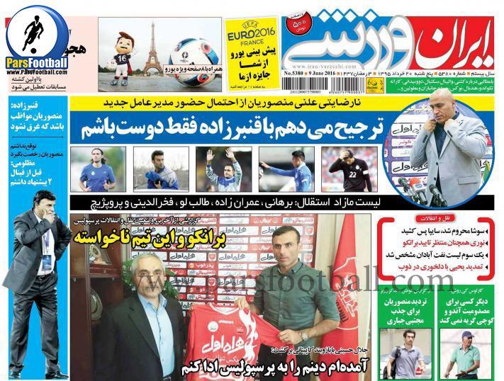 روزنامه ایران ورزشی 20 خرداد