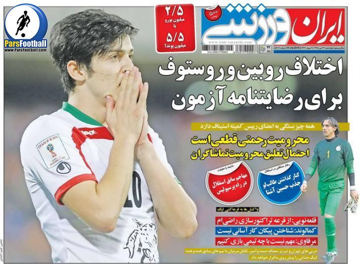 روزنامه ایران ورزشی 24 تیر
