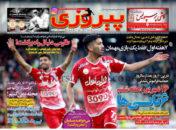 روزنامه پیروزی 24 تیر