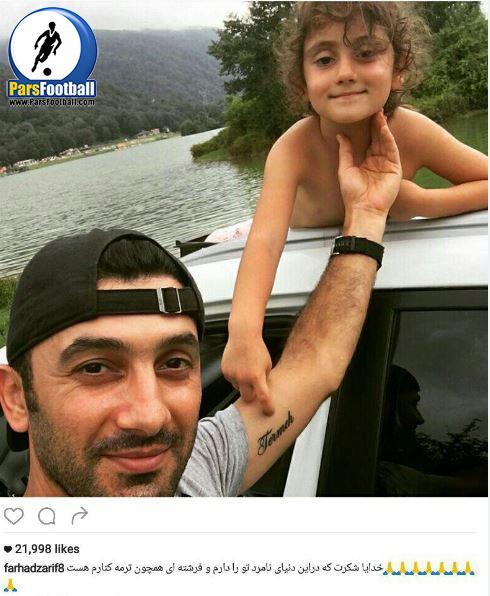 عکس فرهاد ظریف و دخترش