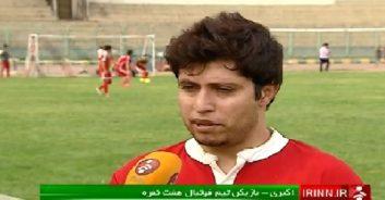 تیم هفت هفره فوتبال ایران