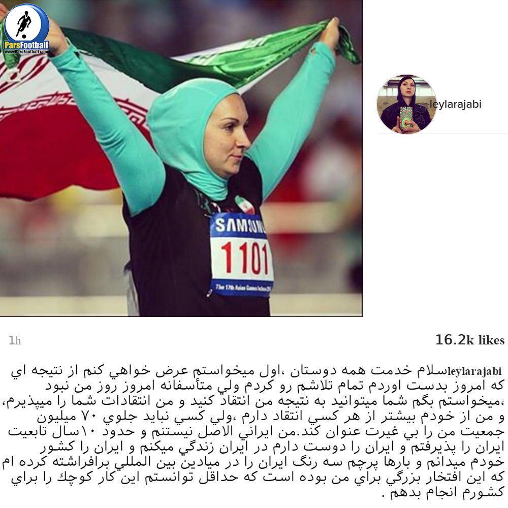 اینستاگرام لیلا رجبی