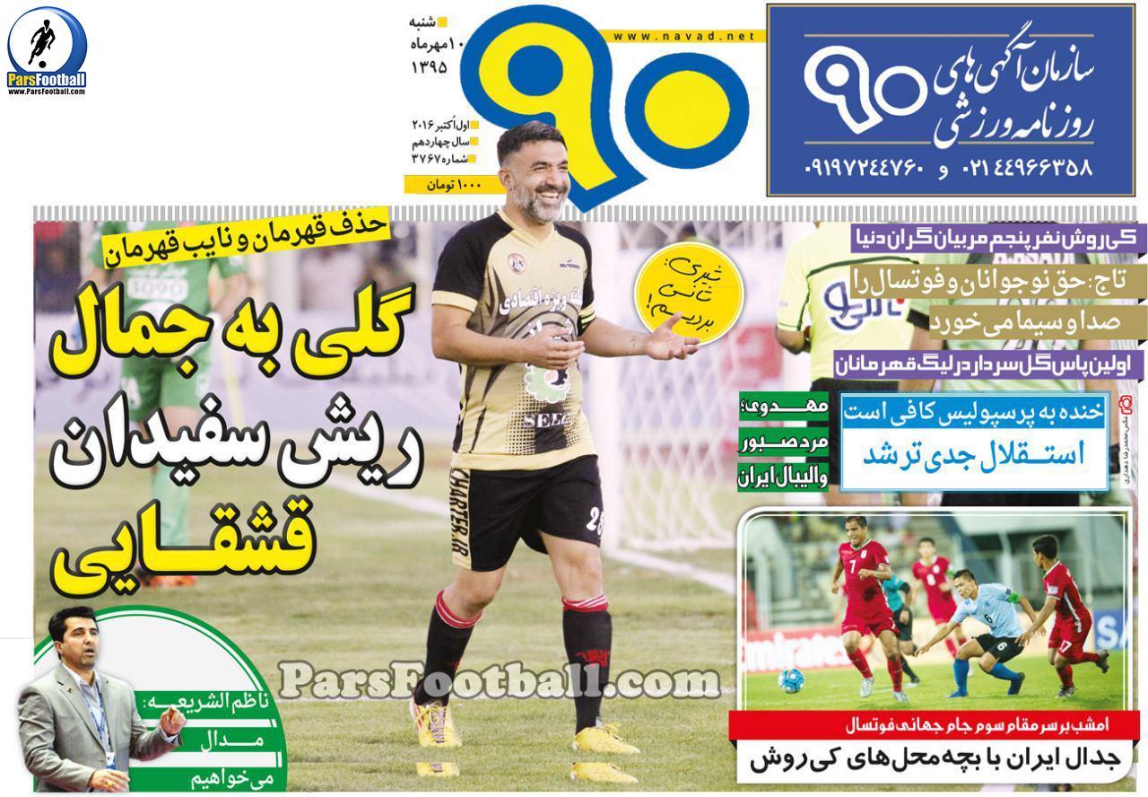 روزنامه نود شنبه 10 مهر 95