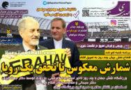 روزنامه صدای سپاهان چهارشنبه 5 آبان 95