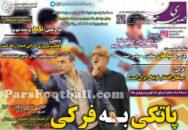 روزنامه صدای سپاهان پنجشنبه 6 آبان 95