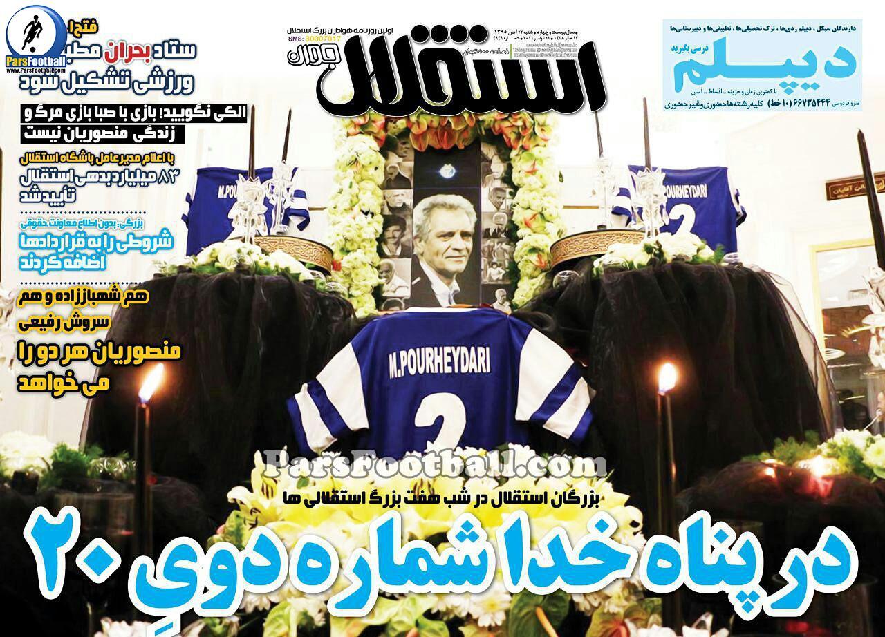 روزنامه استقلال جوان شنبه 22 آبان 95