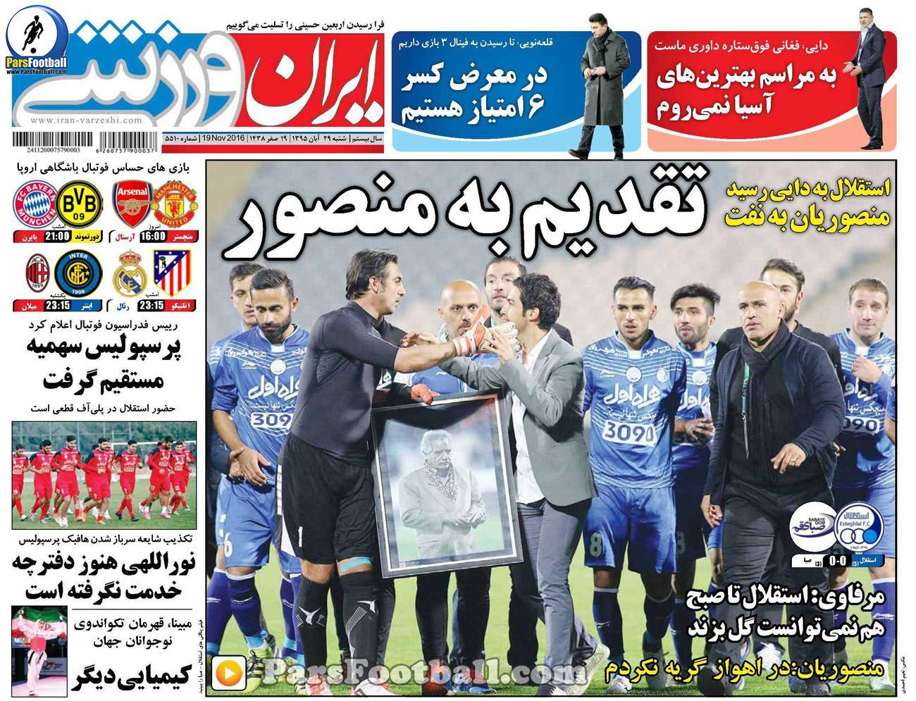 روزنامه ایران ورزشی شنبه 29 آبان 95