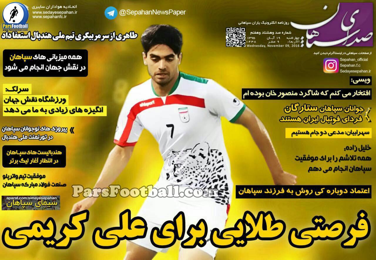 روزنامه صدای سپاهان چهارشنبه 19 آبان 95