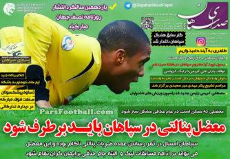 روزنامه صدای سپاهان دوشنبه 15 آذر 95