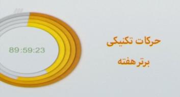 آیتم ترین ها در برنامه نود 4 بهمن 95