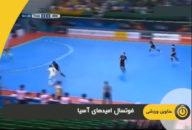 صعود تیم فوتسال به فینال آسیا