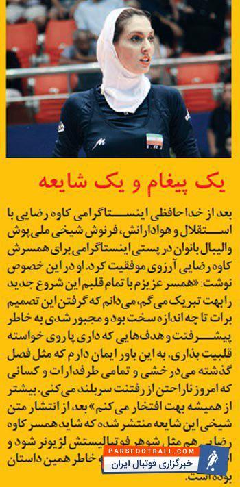 فرنوش شیخی همسر کاوه رضایی