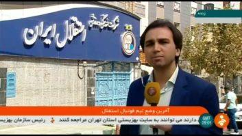 گزارشی از جلسه ی هیئت مدیره ی استقلال تهران