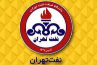 باشگاه نفت - تیم نفت تهران - حمیدرضا جهانیان - حمید منوچهری