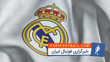 پیش نمایش رئال مادرید در برابر لوانته