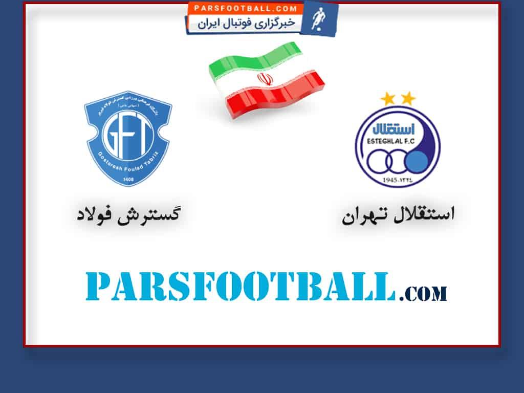 بازی استقلال تهران و گسترش فولاد تبریز
