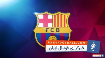 تمرینات جالب و دیدنی شوت زنی بازیکنان تیم فوتبال بارسلونا اسپانیا