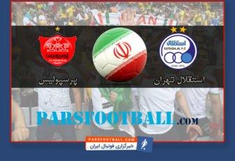 شهرآورد دربی 86 داربی 86 استقلال پرسپولیس