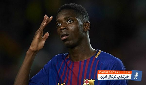 منچستریونایتد وضعیت عثمان دمبله ستاره جوان تیم فوتبال بارسلونا را زیر نظر دارد