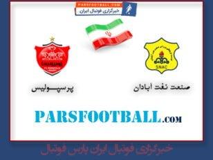 بازی تیم های صنعت نفت آبادان و پرسپولیس