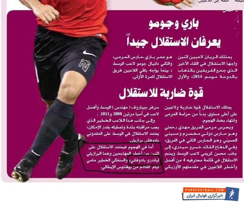 روزنامه الرایه قطر