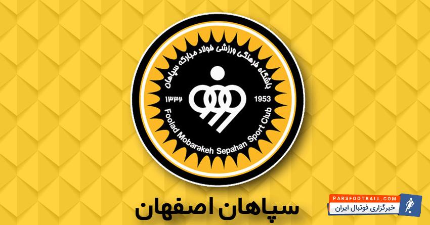حضور میلاد محمدی برادر دو قلوی مهرداد محمدی در تمرینات تیم فوتبال سپاهان