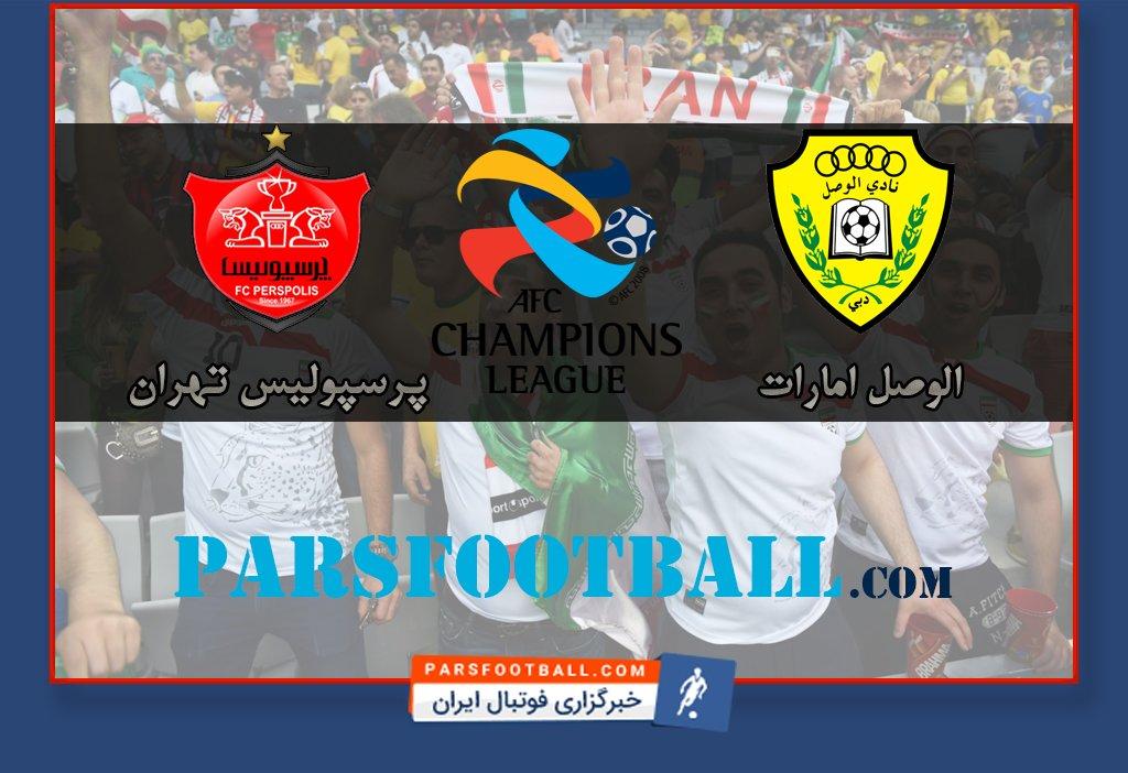 بازی الوصل و پرسپولیس در لیگ قهرمانان آسیا