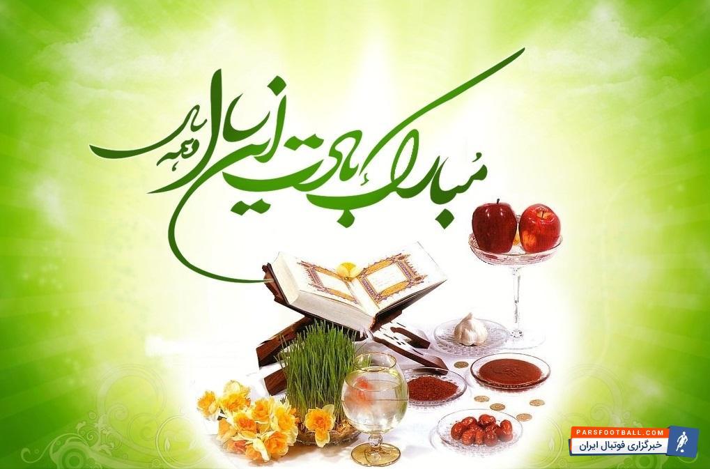 عید نوروز دعای تحویل سال جدید جالبی که برای اهالی ورزش