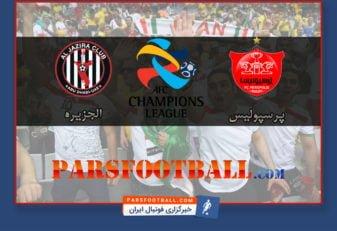 بازی پرسپولیس و الجزیره در لیگ قهرمانان آسیا