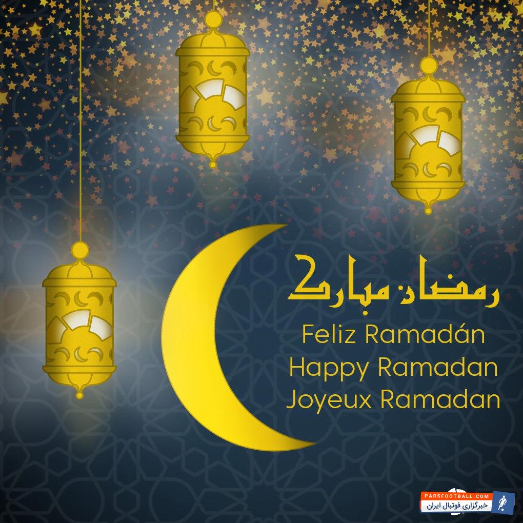 تبریک ماه رمضان از سوی توییتر رسمی لالیگا به مسلمانان
