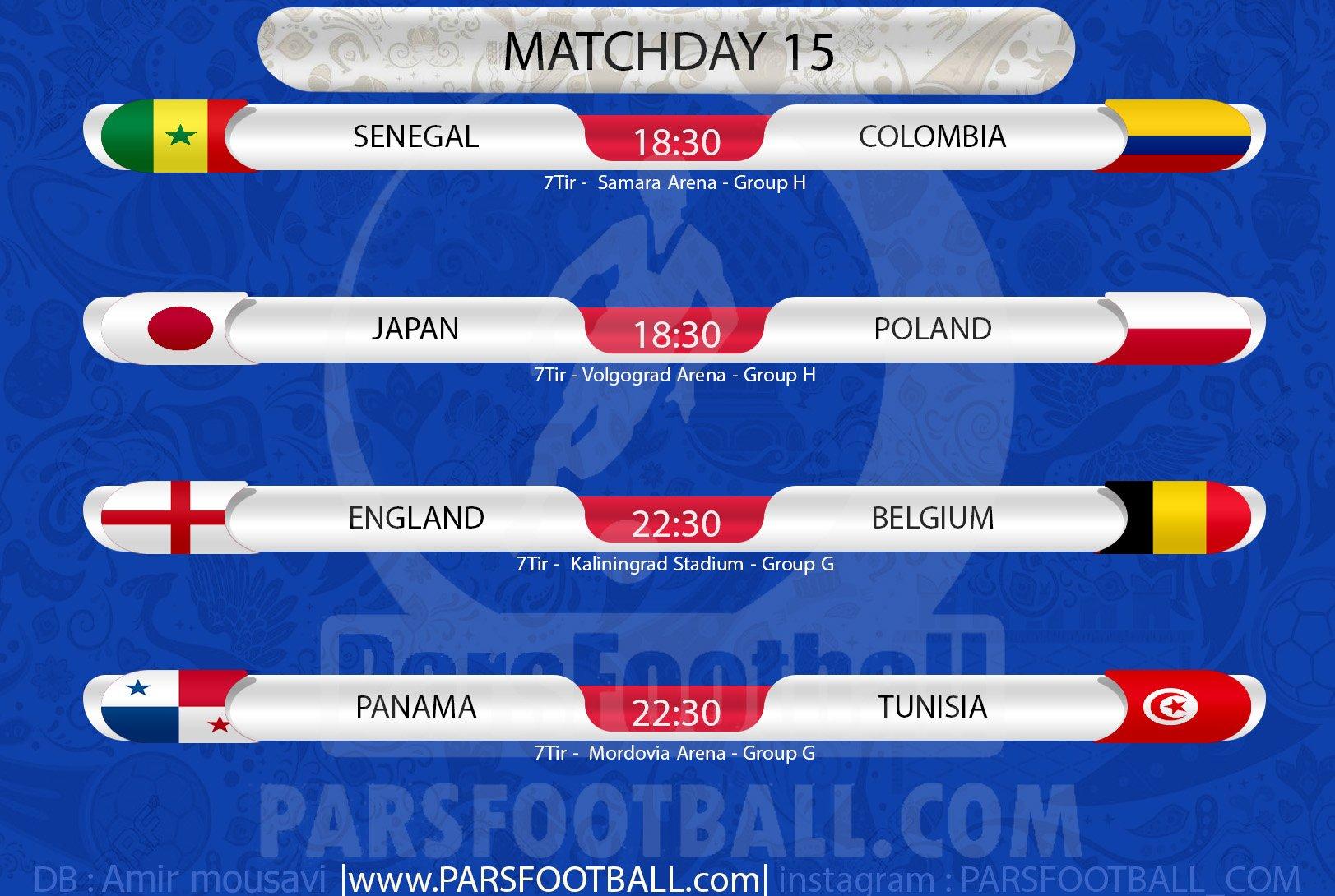 برنامه روز 15 جام جهانی