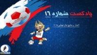 پادکست شماره 16 جام جهانی
