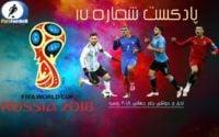 پادکست شماره 17 جام جهانی