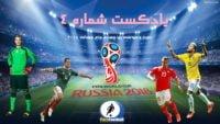 پادکست جام جهانی