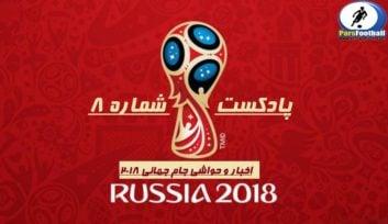 پادکست خبری شماره 8 جام جهانی