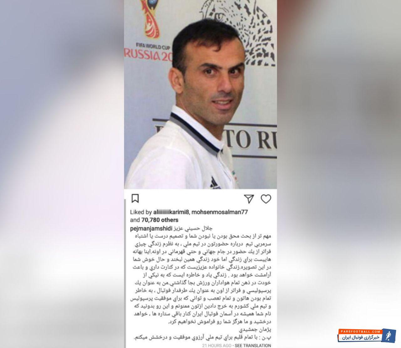 جمشیدی ؛ دلنوشته اینستاگرامی پژمان جمشیدی برای سید جلال حسینی
