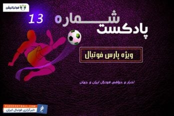 پادکست لیگ برتر 13