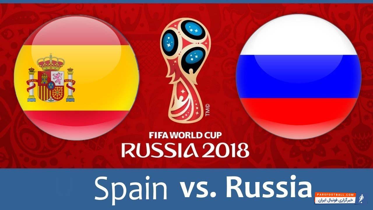 پیش بازی روسیه و اسپانیا