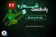 پادکست لیگ برتر 11
