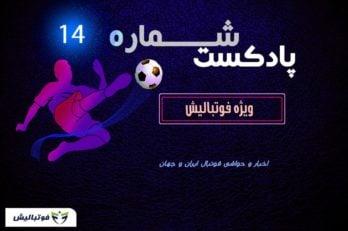 پادکست شماره 14 لیگ برتر