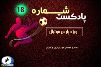 پادکست شماره 18 لیگ برتر