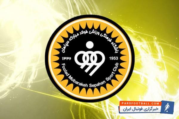 باشگاه سپاهان